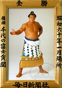 chiyonofuji_l.jpg